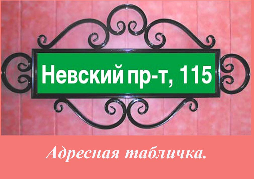 Адресная табличка (длина 1 метр)
