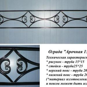 ograda-arochnaya-15