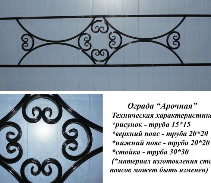 ograda-arochnaya