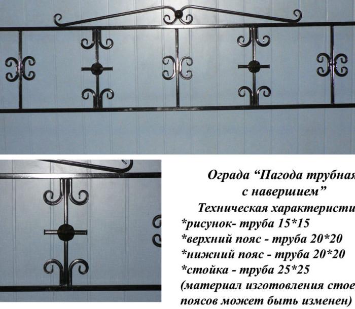 ograda-pagoda-trubnaya-s-navershiem
