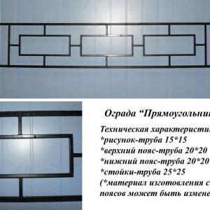 ograda-pryamougolnik-15