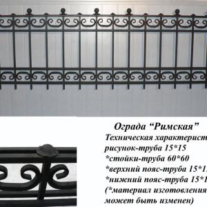 ograda-rimskaya