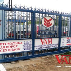 Ворота Викамет на Нахимовском